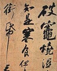 dongpo_calligraphy