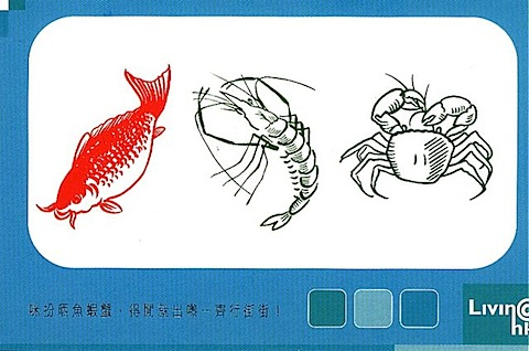 postcards_seafood_2.jpg